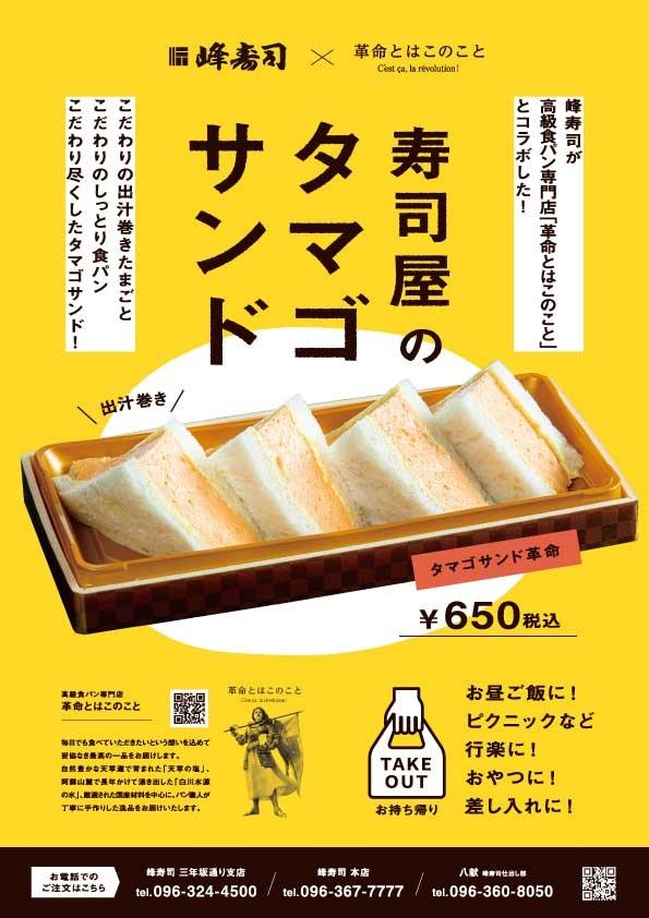 寿司屋のタマゴサンド