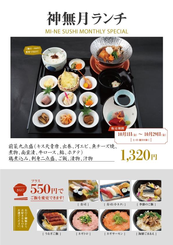 10月サービスランチ(平日限定/1320円)